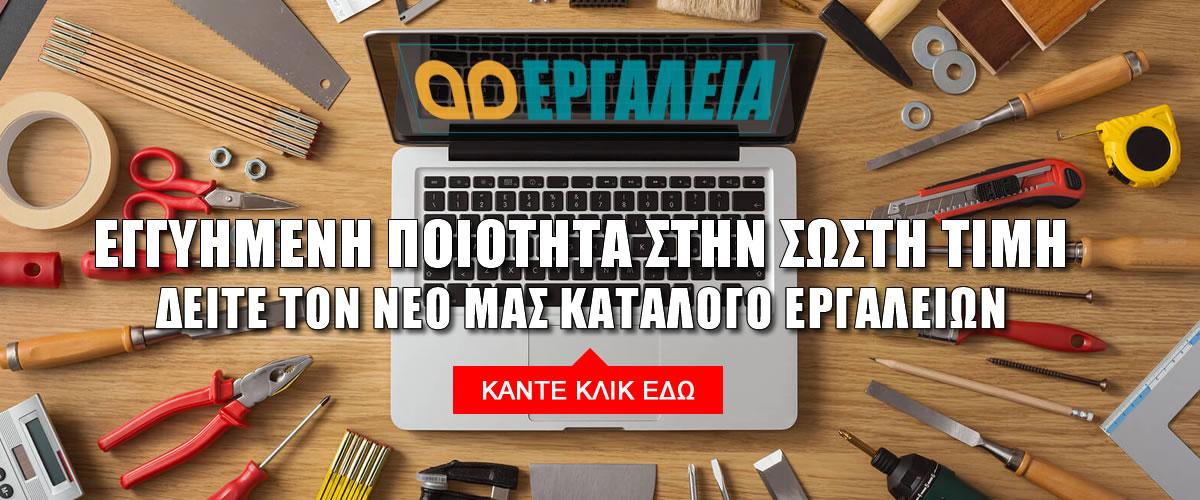 ΚΑΤΑΛΟΓΟΣ ΕΡΓΑΛΕΙΩΝ